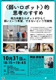 慶應義塾大学『情報の教養学』講演(2018/10/31)
